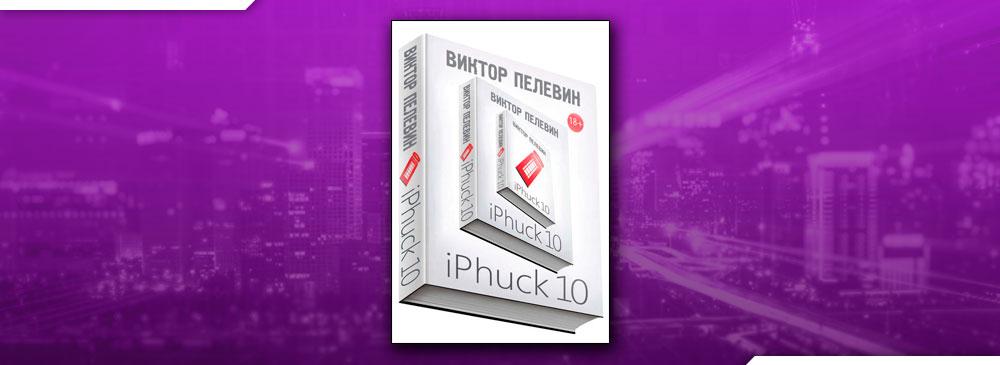 iphuck10