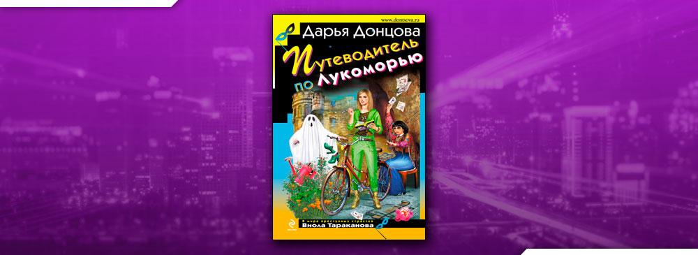 Путеводитель по Лукоморью (Дарья Донцова)