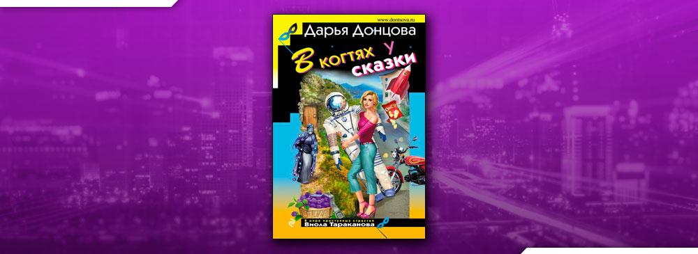 В когтях у сказки (Дарья Донцова)