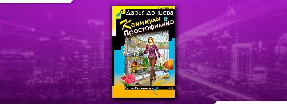 Каникулы в Простофилино (Дарья Донцова)