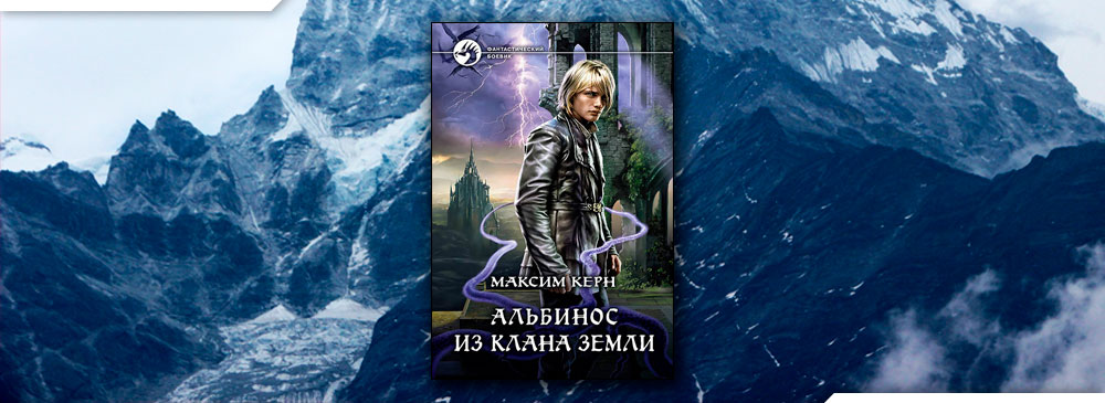 Альбинос из клана Земли (Максим Керн)