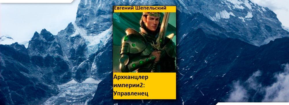 Архканцлер империи 2