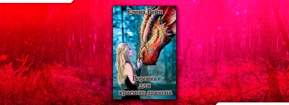 Воровка для красного дракона Елена Рейн