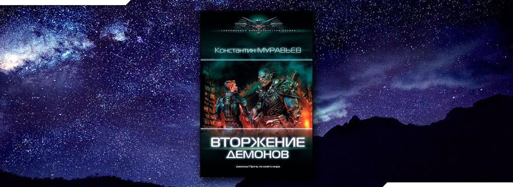 Вторжение демонов (Константин Муравьёв)