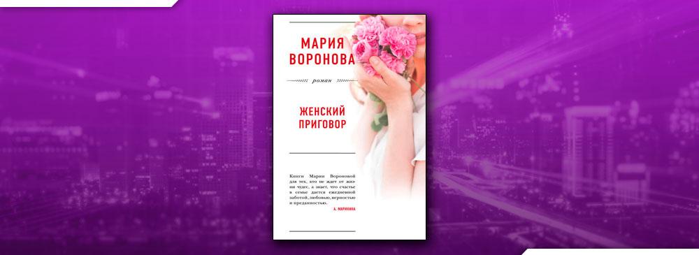 Женский приговор (Мария Воронова)