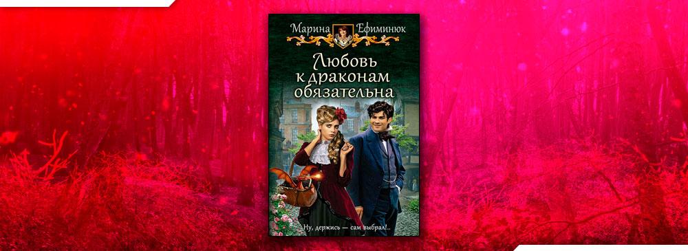 Любовь к драконам обязательна (Марина Ефиминюк)