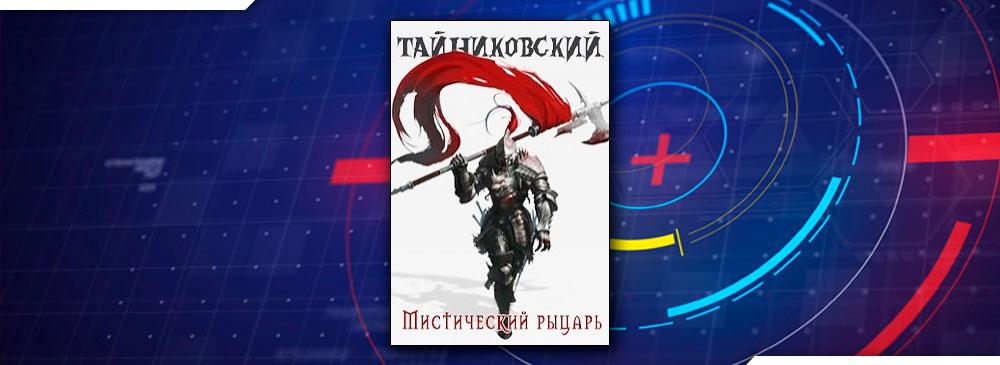 Мистический рыцарь (Тайниковский)
