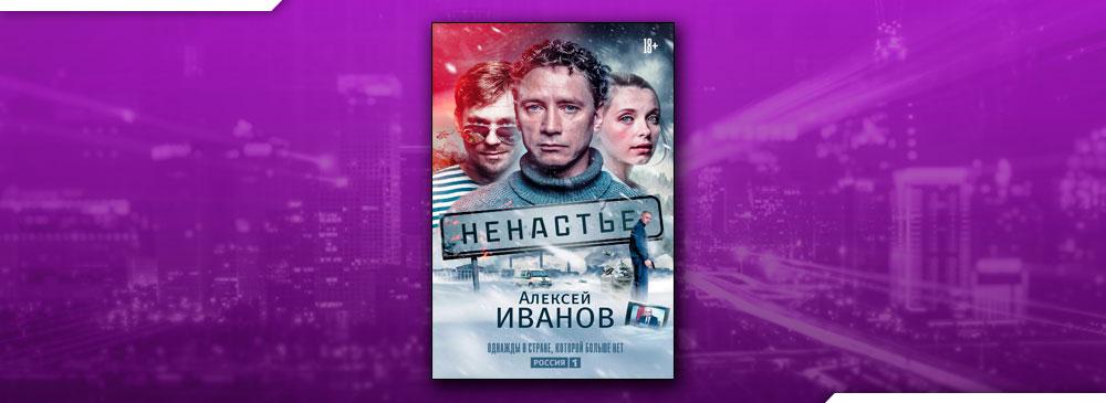 Ненастье (Алексей Иванов)