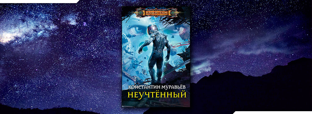 Неучтённый (Константин Муравьёв)
