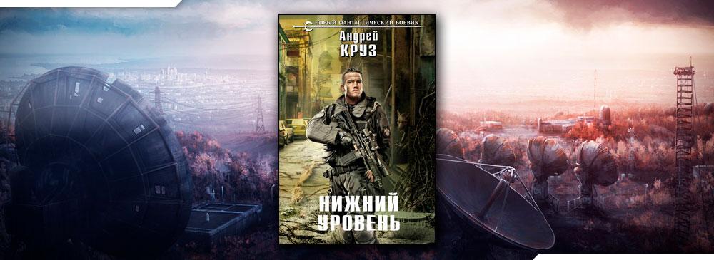 Нижний уровень (Андрей Круз)