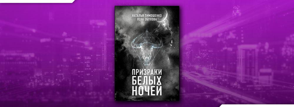 Призраки белых ночей (Лена Обухова, Наталья Тимошенко)