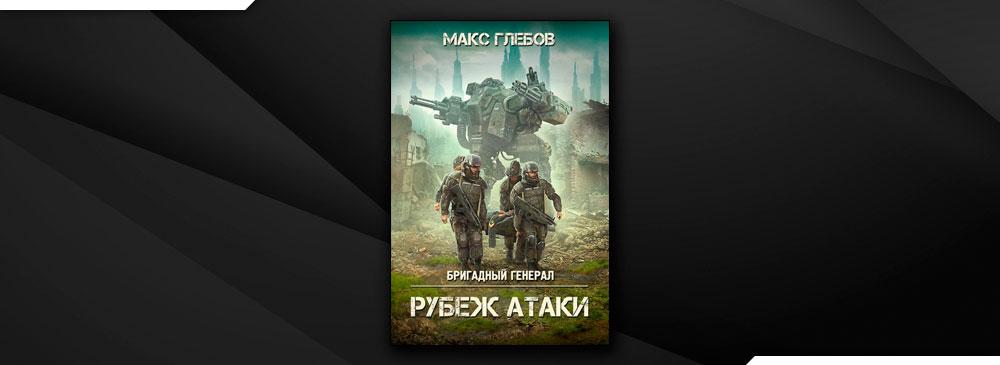 Рубеж атаки (Макс Глебов)
