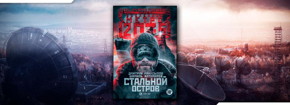 Метро 2035: Стальной остров (Дмитрий Манасыпов, Шамиль Алтамиров)