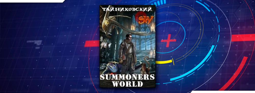 Summoners World (Тайниковский)