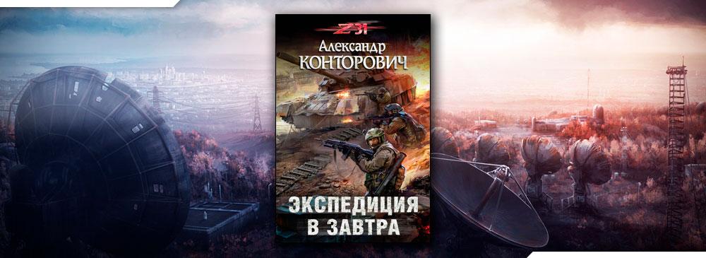 Экспедиция в завтра (Александр Конторович)