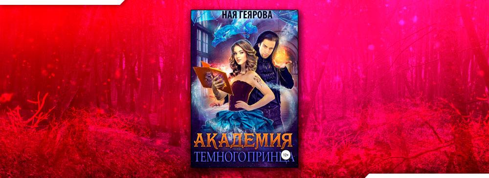 Академия темного принца (Ная Геярова)