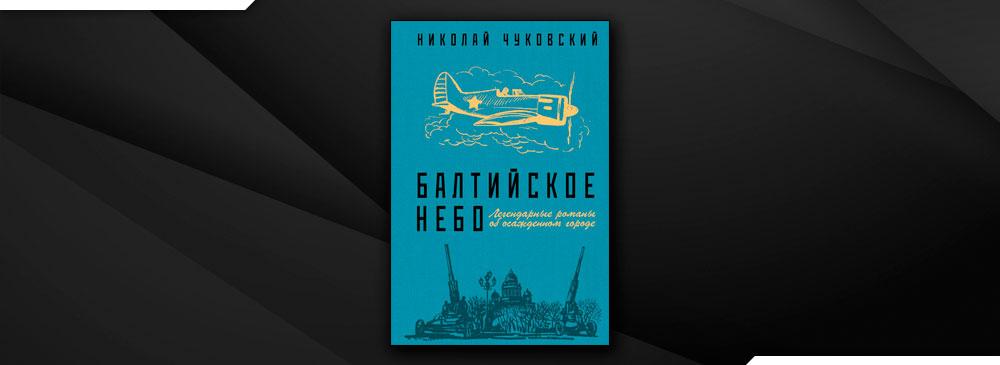 Балтийское небо (Николай Чуковский)