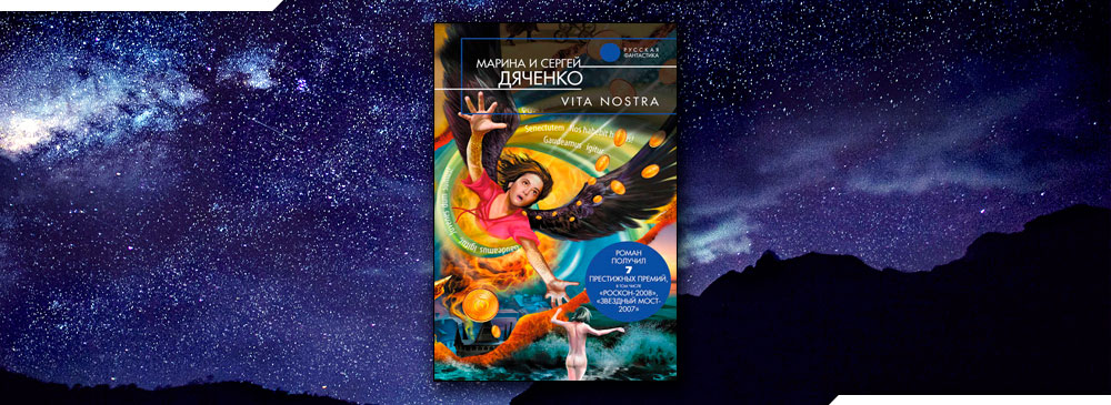 Vita Nostra (Марина и Сергей Дяченко)