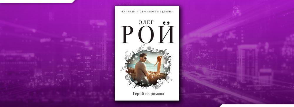 Герой ее романа (Олег Рой)