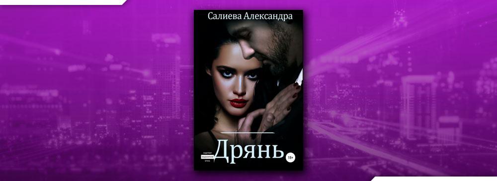 Дрянь (Александра Салиева)