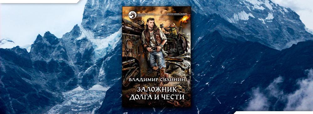 Заложник долга и чести (Владимир Сухинин)