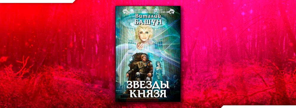 Звезды князя (Виталий Башун)
