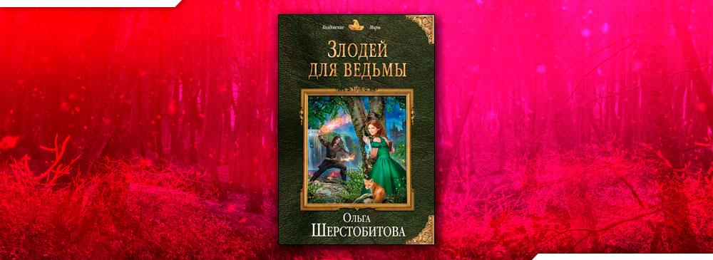 Злодей для ведьмы (Ольга Шерстобитова)