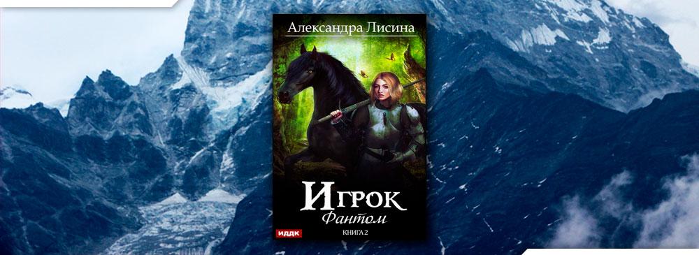 Фантом (Александра Лисина)