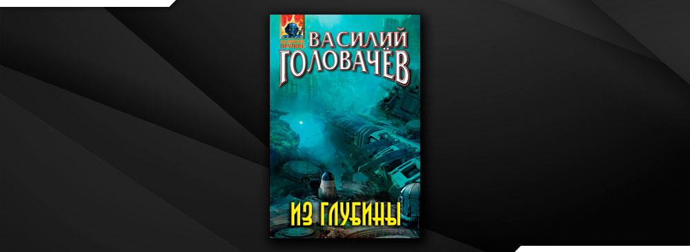 Из глубины (Василий Головачев)
