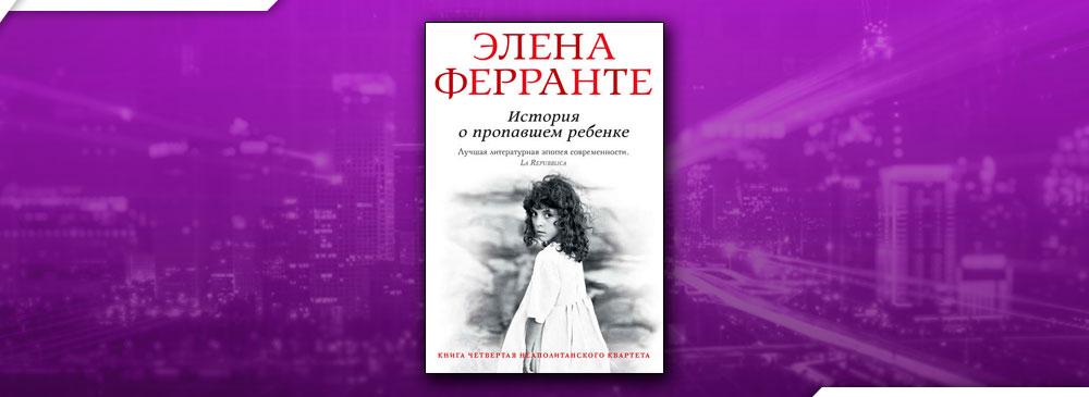 История о пропавшем ребенке (Элена Ферранте)