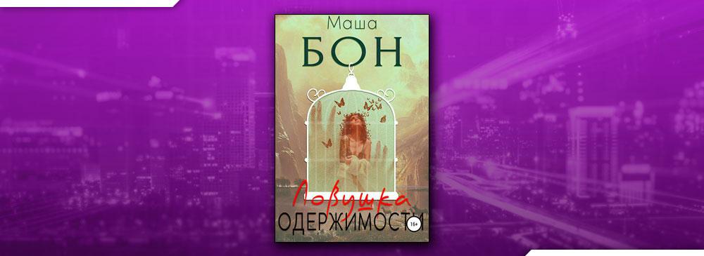 Ловушка одержимости (Маша Бон)