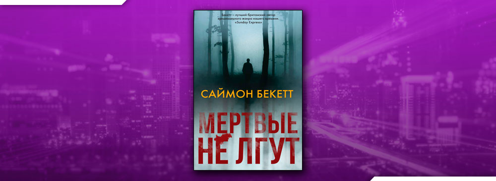 Мертвые не лгут (Саймон Бекетт)