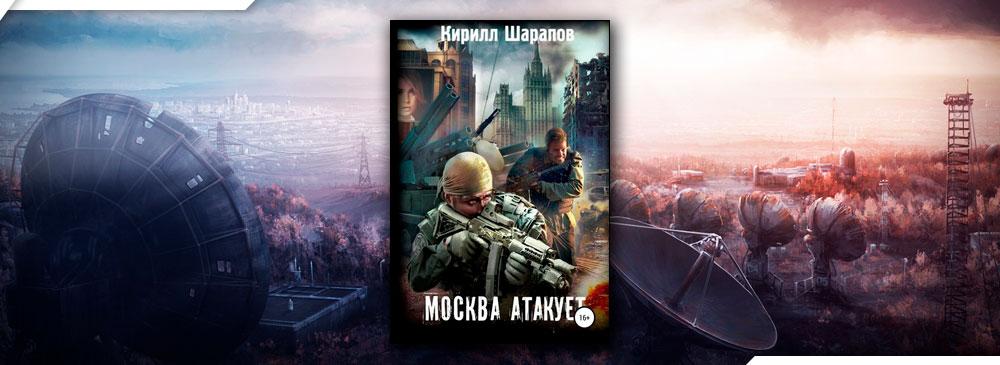 Москва атакует (Кирилл Шарапов)