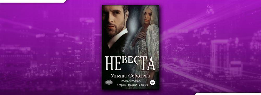 Невеста (Ульяна Соболева)