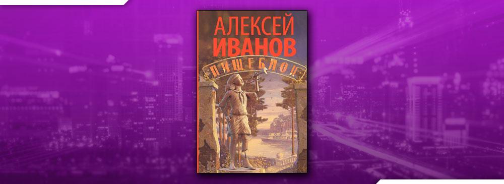 Пищеблок (Алексей Иванов)