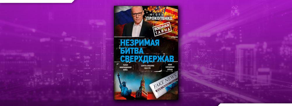 Незримая битва сверхдержав (Игорь Прокопенко)