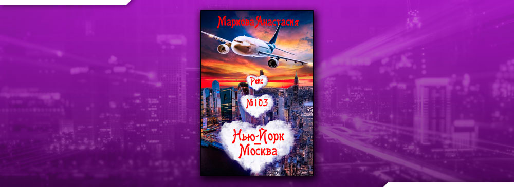 Рейс № 103 Нью-Йорк – Москва (Анастасия Маркова)