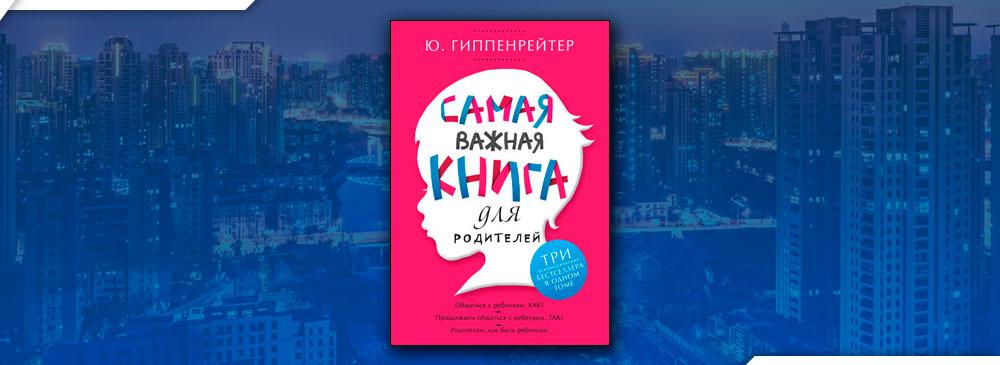Самая важная книга для родителей (Юлия Гиппенрейтер)