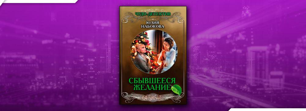 Сбывшееся желание (Юлия Набокова)