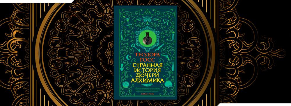 Странная история дочери алхимика (Теодора Госс)
