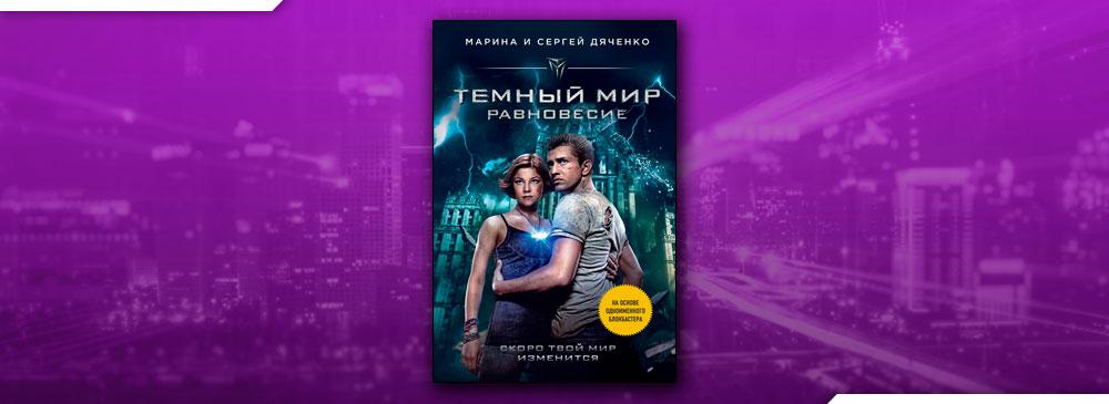 Темный мир. Равновесие (Марина и Сергей Дяченко)