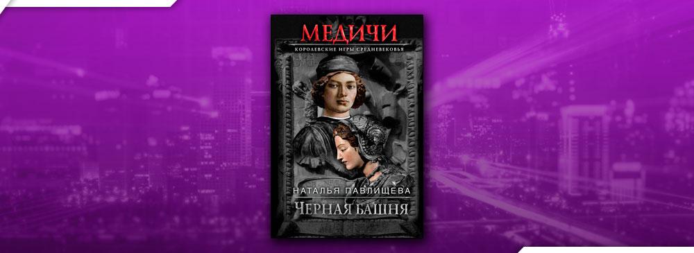 Черная башня (Наталья Павлищева)
