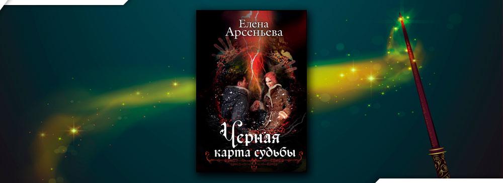 Черная карта судьбы (Елена Арсеньева)