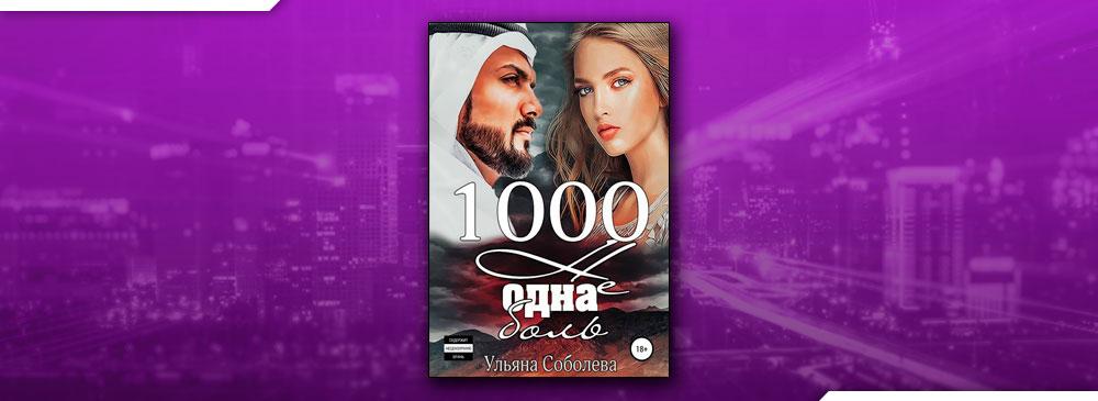 1000 не одна боль (Ульяна Соболева)