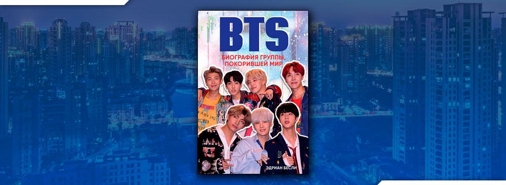 BTS. Биография группы, покорившей мир (Эдриан Бесли)