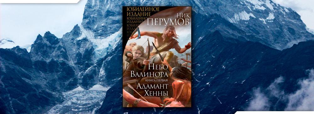 Небо Валинора. Книга первая. Адамант Хенны (Ник Перумов)