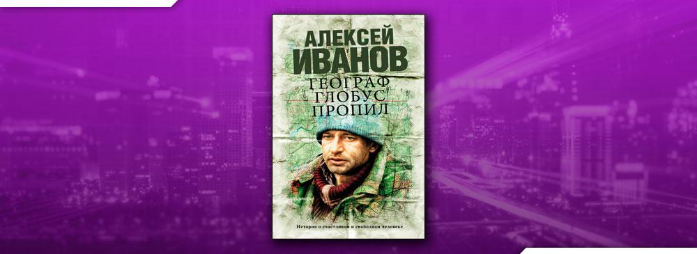 Географ глобус пропил (Алексей Иванов)