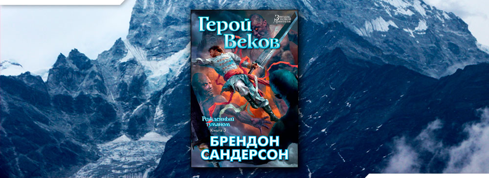 Герой Веков (Брендон Сандерсон)