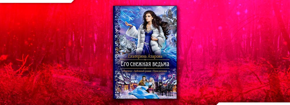 Его снежная ведьма (Екатерина Азарова)