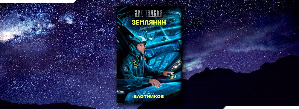 Землянин (Роман Злотников)